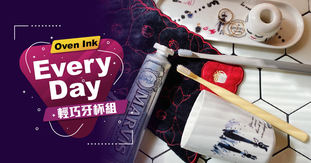 Oven Ink —Everyday輕巧牙杯組