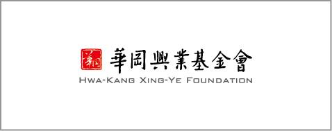 華岡興業基金會