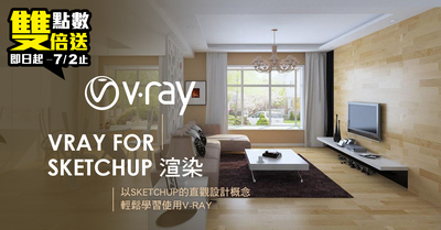 VRay for Sketchup渲染