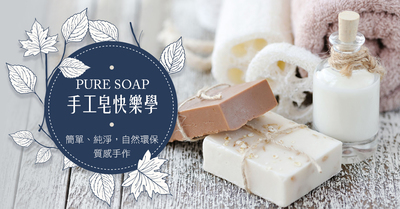 Pure soap~手工皂快樂學